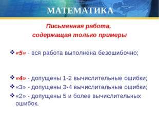 МАТЕМАТИКА Письменная работа, содержащая только примеры «5» - вся работа выпо