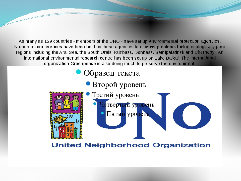 As many as 159 countries - members of the UNO - have set up environmental pr...