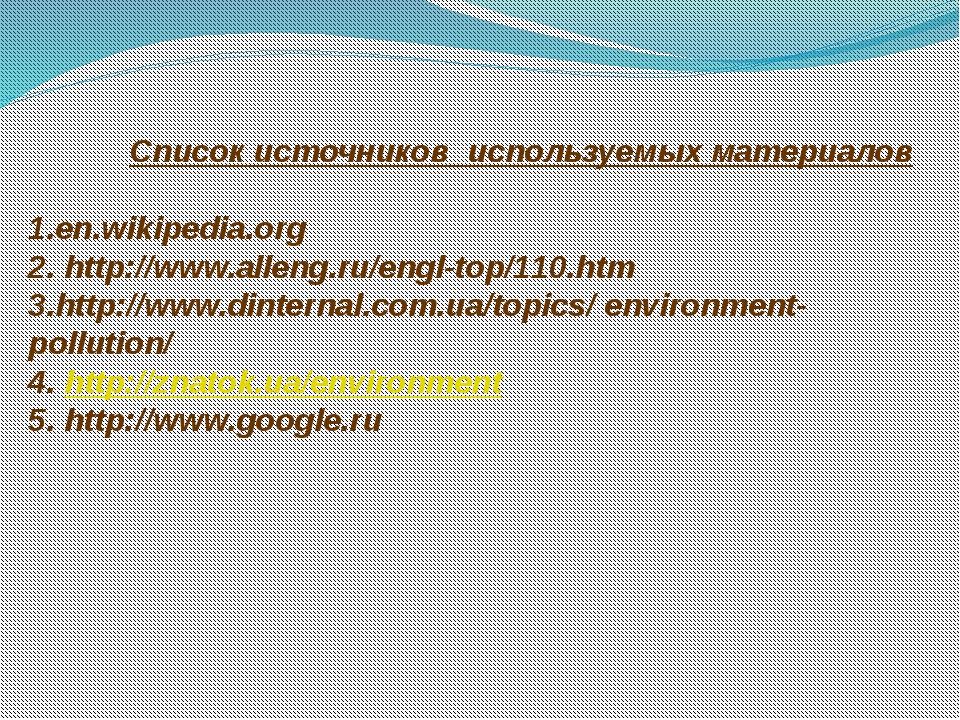 Список источников используемых материалов 1.en.wikipedia.org 2. http://www.a...