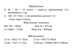 №2 (девочки) 80 – 60 = 20 (км/ч) – скорость приближения 2-го автомобиля к 1-м