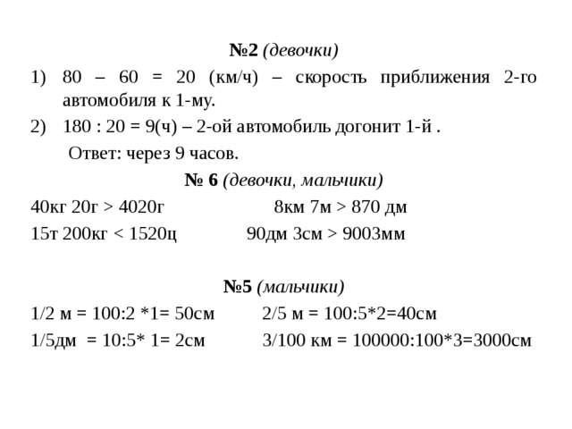 №2 (девочки) 80 – 60 = 20 (км/ч) – скорость приближения 2-го автомобиля к 1-м...