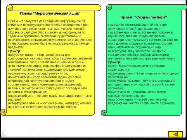 """Приём """"Морфологический ящик"""" Прием используется для создания информационной к..."""
