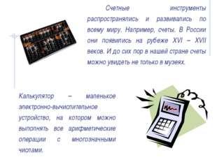 Вывод информации в компьютере I. Принтер - выводит на бумагу тексты и картинк