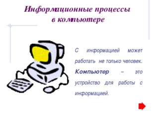 Кодирование информации Для того, чтобы информацию сохранить, ее надо закодиро
