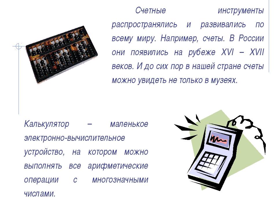 Вывод информации в компьютере I. Принтер - выводит на бумагу тексты и картинк...