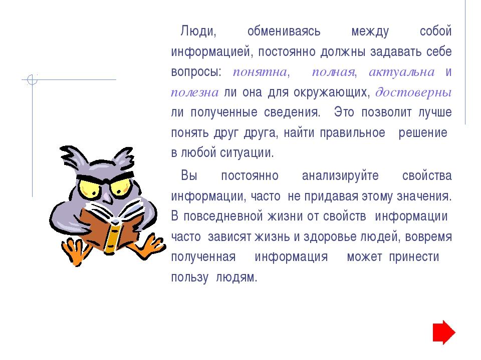 Представление информации Язык – символьная система представления и обмена инф...