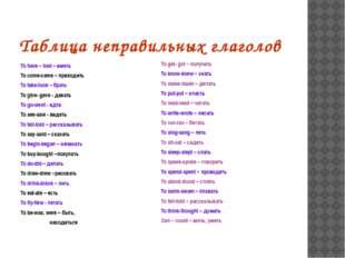 Таблица неправильных глаголов To have – had – иметь To come-came – приходить