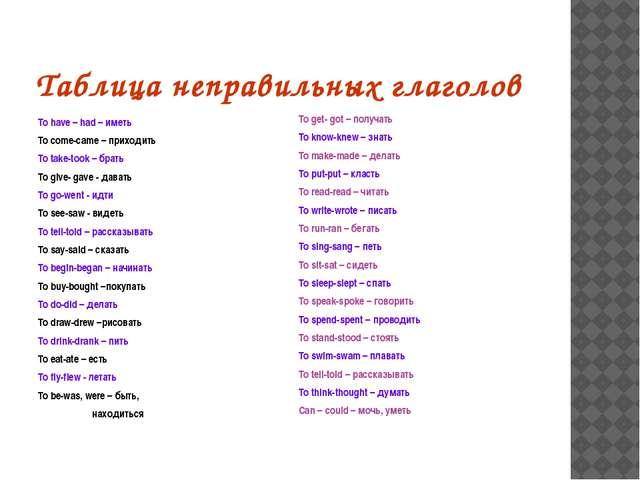 Таблица неправильных глаголов To have – had – иметь To come-came – приходить...