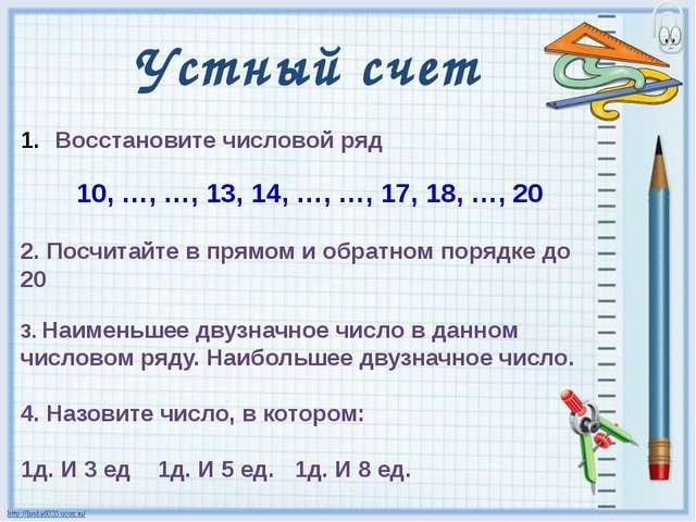 Восстановите числовой ряд 10, …, …, 13, 14, …, …, 17, 18, …, 20 2. Посчитайте...