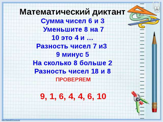 Математический диктант Сумма чисел 6 и 3 Уменьшите 8 на 7 10 это 4 и … Разнос...