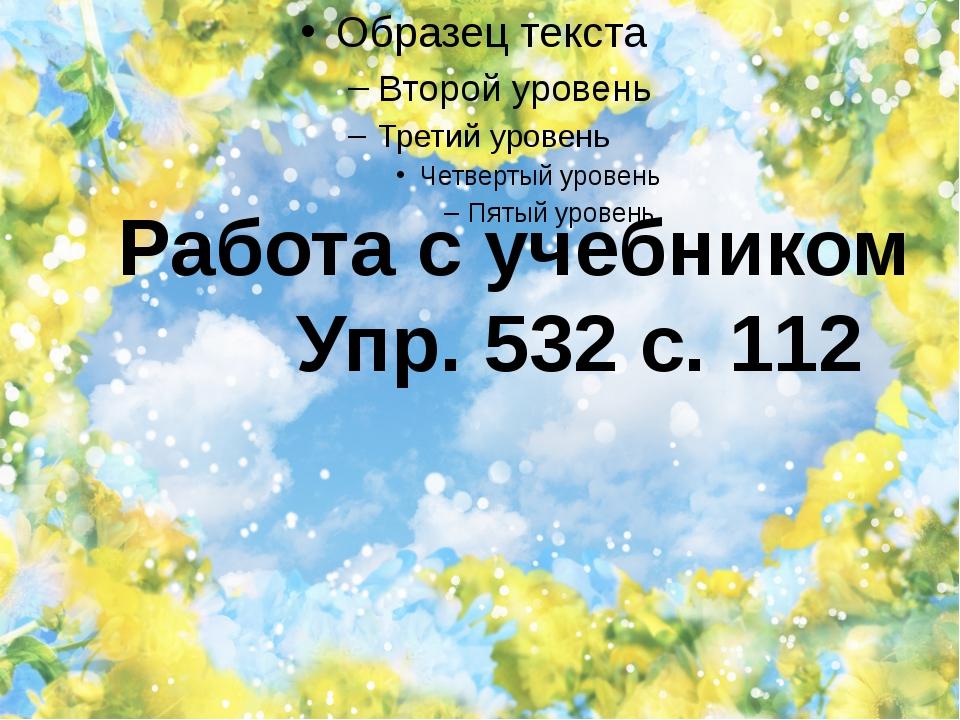 Работа с учебником Упр. 532 с. 112