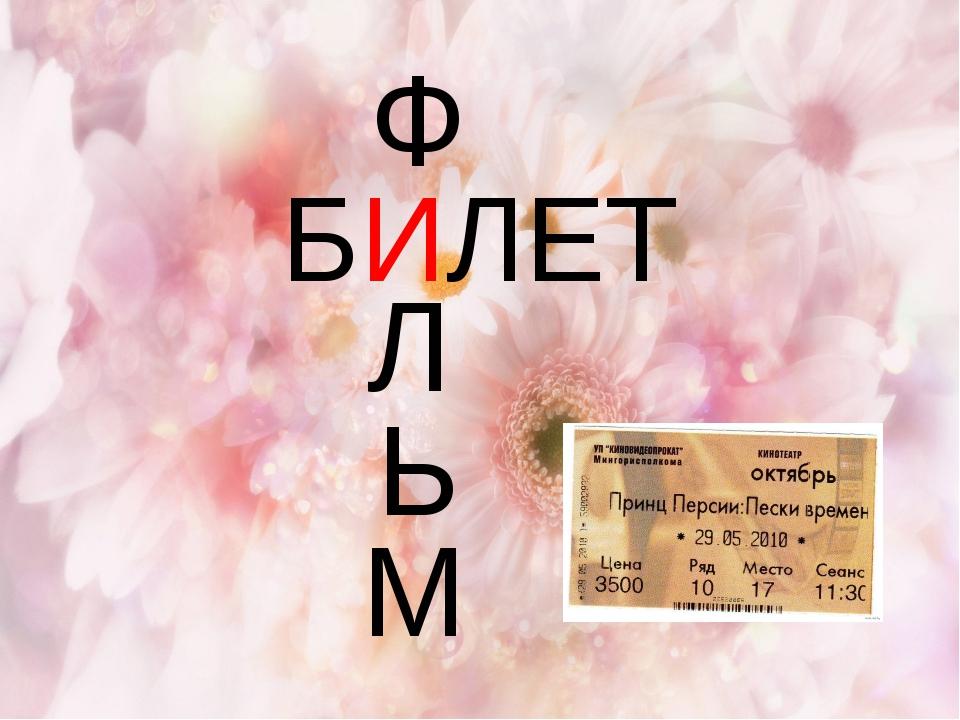 БИЛЕТ Ф Л Ь М