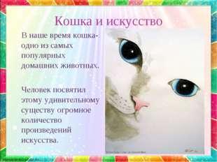 Кошка и искусство В наше время кошка- одно из самых популярных домашних живот