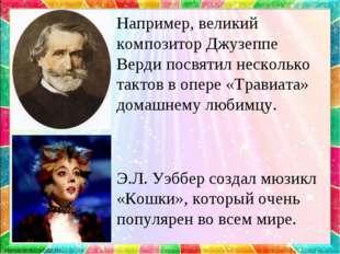 Например, великий композитор Джузеппе Верди посвятил несколько тактов в опер
