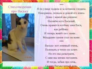 Стихотворения про Ваську *** Я по улице ходила и за котиком следила. Покормил