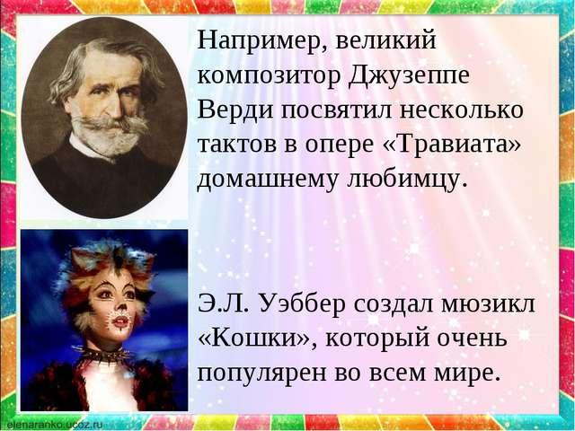 Например, великий композитор Джузеппе Верди посвятил несколько тактов в опер...