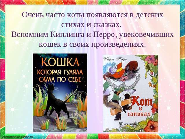 Очень часто коты появляются в детских стихах и сказках. Вспомним Киплинга и П...