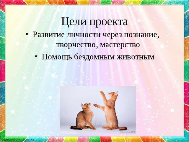 Цели проекта Развитие личности через познание, творчество, мастерство Помощь...