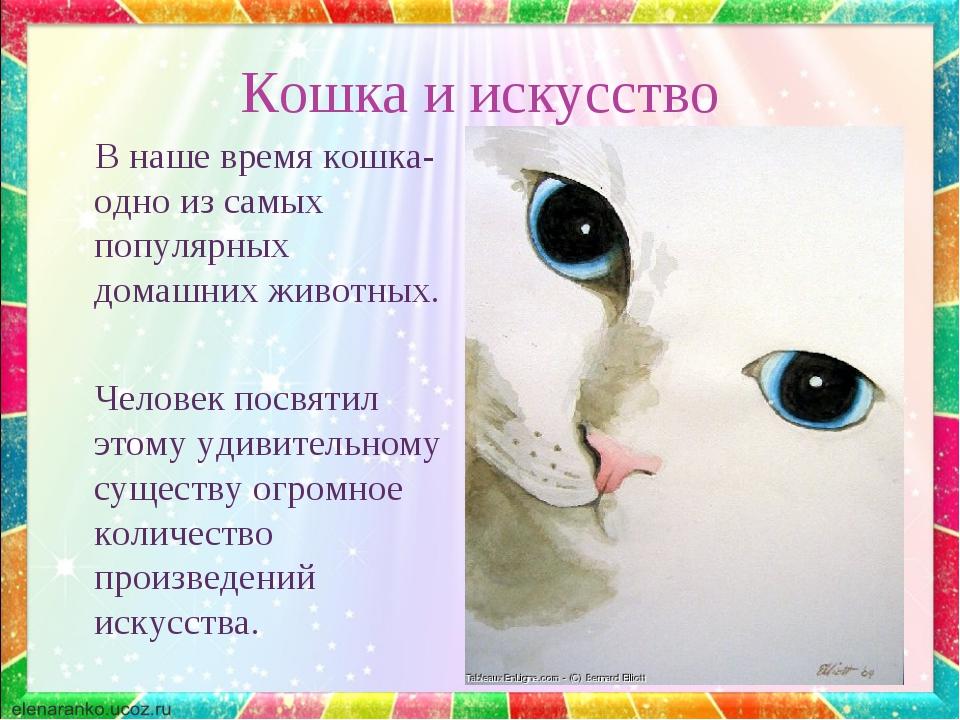 Кошка и искусство В наше время кошка- одно из самых популярных домашних живот...
