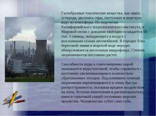 Газообразные токсические вещества, как окись углерода, двуокись серы, поступа