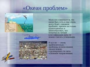 «Океан проблем» Мало кто сомневается, что океан был, есть и еще очень долго