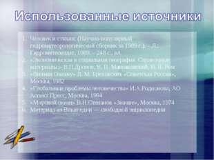 Человек и стихия: (Научно-популярный гидрометеорологический сборник за 1989 г