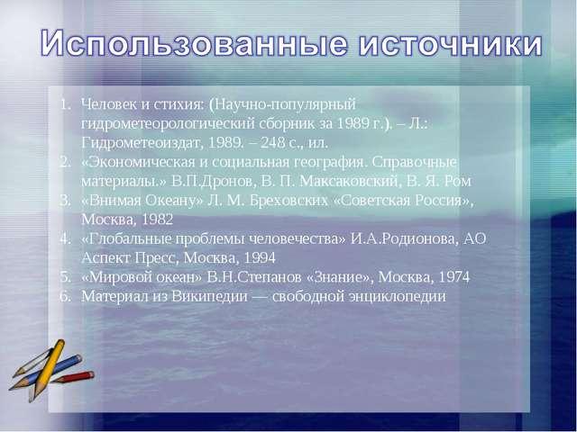 Человек и стихия: (Научно-популярный гидрометеорологический сборник за 1989 г...
