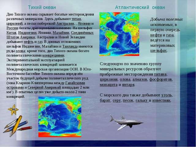 Следующую по значению группу минеральных ресурсов образуют прибрежные месторо...
