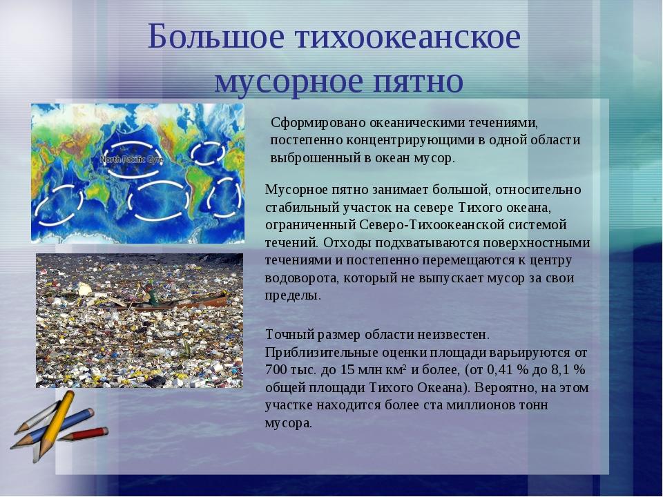 Большое тихоокеанское мусорное пятно Сформировано океаническими течениями, по...