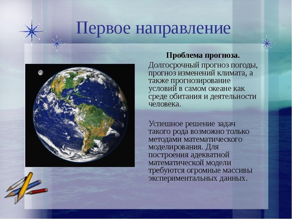 Первое направление Проблема прогноза. Долгосрочный прогноз погоды, прогноз...