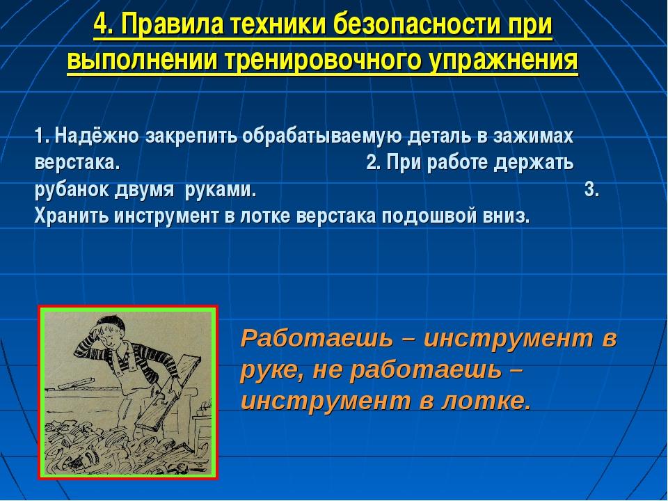 4. Правила техники безопасности при выполнении тренировочного упражнения 1. Н...
