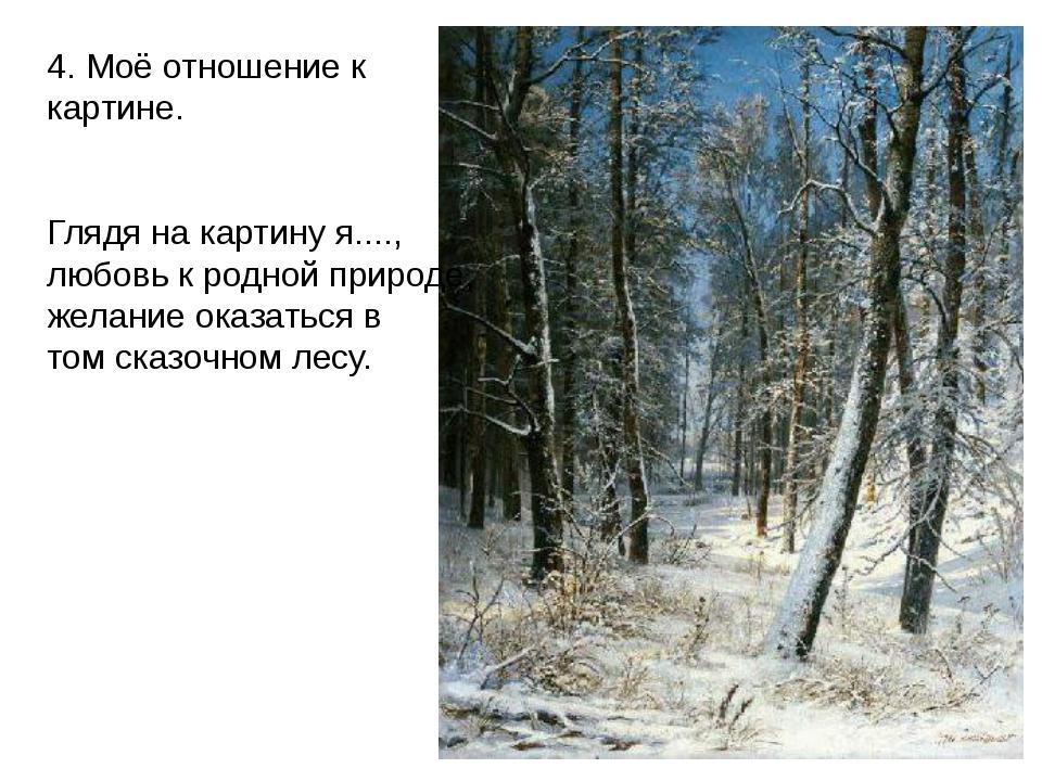 4. Моё отношение к картине. Глядя на картину я...., любовь к родной природе,...