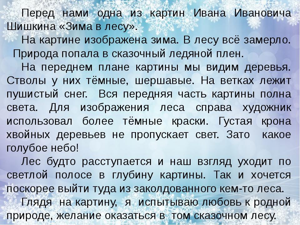 Перед нами одна из картин Ивана Ивановича Шишкина «Зима в лесу».  На карти...