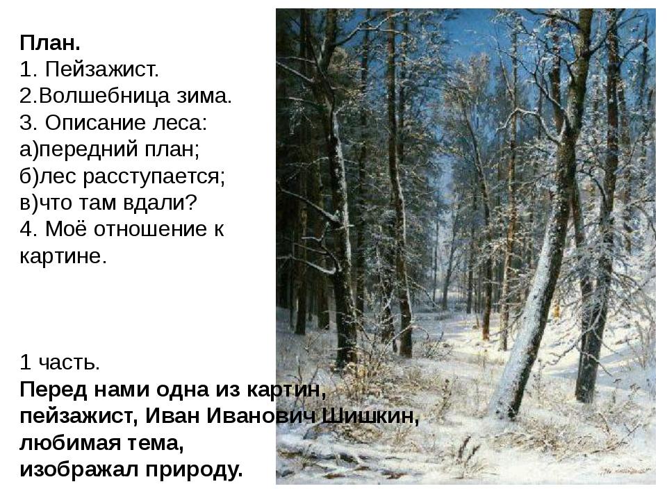 План. 1. Пейзажист. 2.Волшебница зима. 3. Описание леса: а)передний план; б)л...