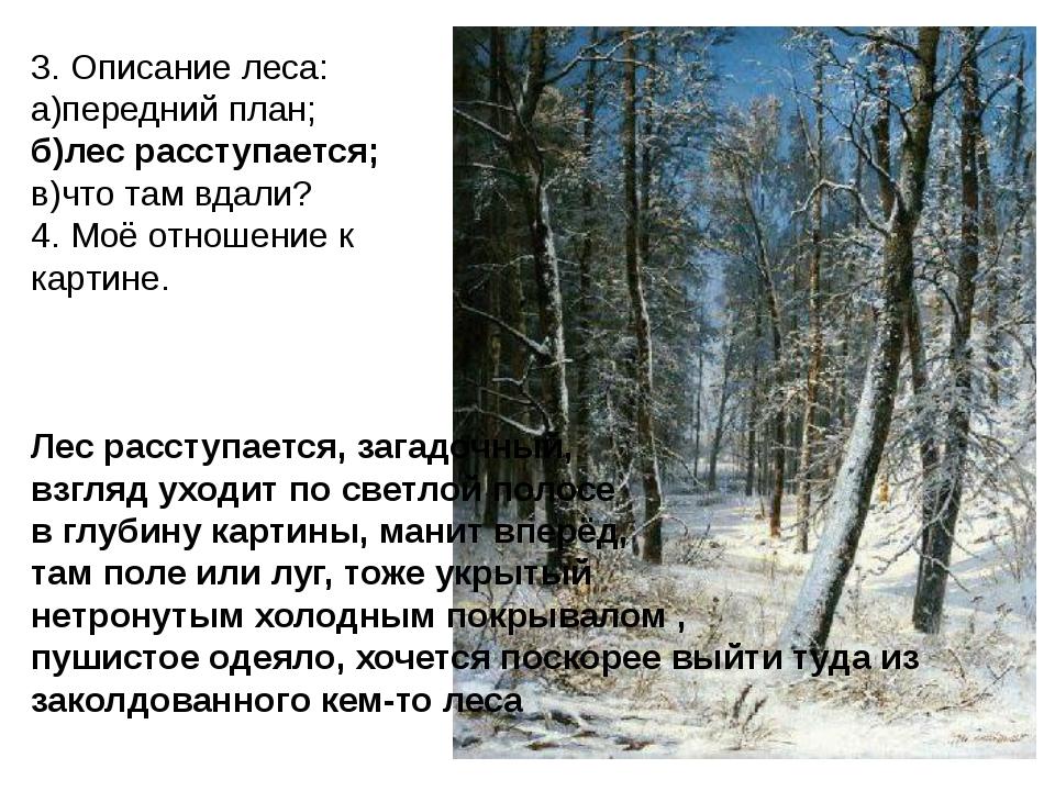 3. Описание леса: а)передний план; б)лес расступается; в)что там вдали? 4. Мо...