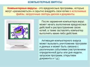 КОМПЬЮТЕРНЫЕ ВИРУСЫ Компьютерные вирусы - это вредоносные программы, которые