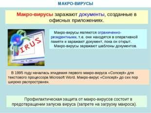 МАКРО-ВИРУСЫ Макро-вирусы заражают документы, созданные в офисных приложениях
