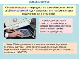 СЕТЕВЫЕ ВИРУСЫ Сетевые вирусы – передают по компьютерным сетям свой программн