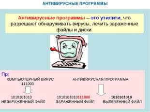 Антивирусные программы Антивирусные программы— это утилити, что разрешают о