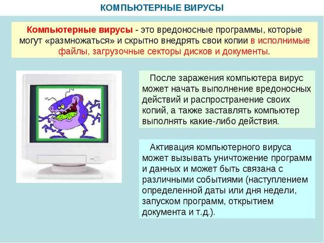 КОМПЬЮТЕРНЫЕ ВИРУСЫ Компьютерные вирусы - это вредоносные программы, которые...