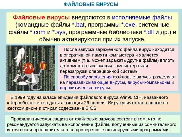 ФАЙЛОВЫЕ ВИРУСЫ Файловые вирусы внедряются в исполняемые файлы (командные фай...
