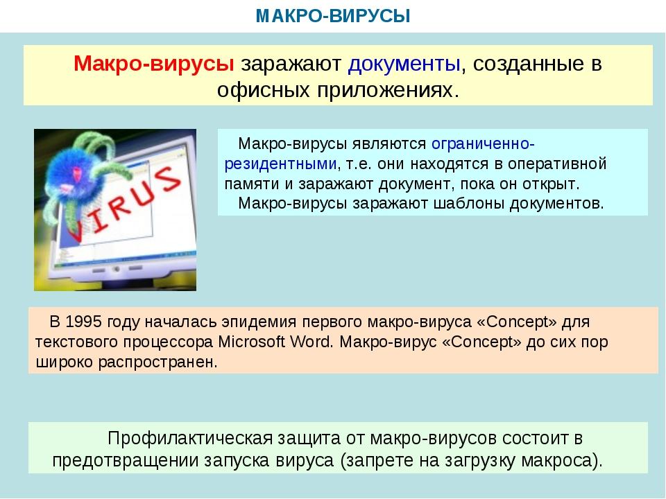 МАКРО-ВИРУСЫ Макро-вирусы заражают документы, созданные в офисных приложениях...