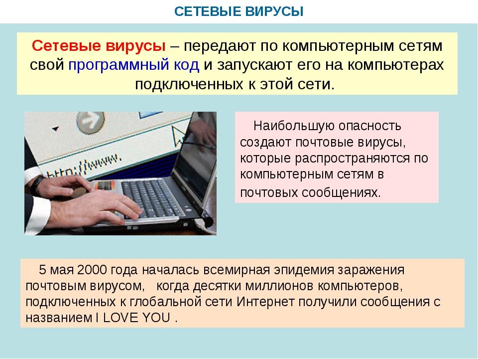 СЕТЕВЫЕ ВИРУСЫ Сетевые вирусы – передают по компьютерным сетям свой программн...