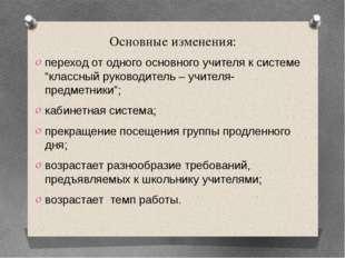 """Основные изменения: переход от одного основного учителя к системе """"классный р"""