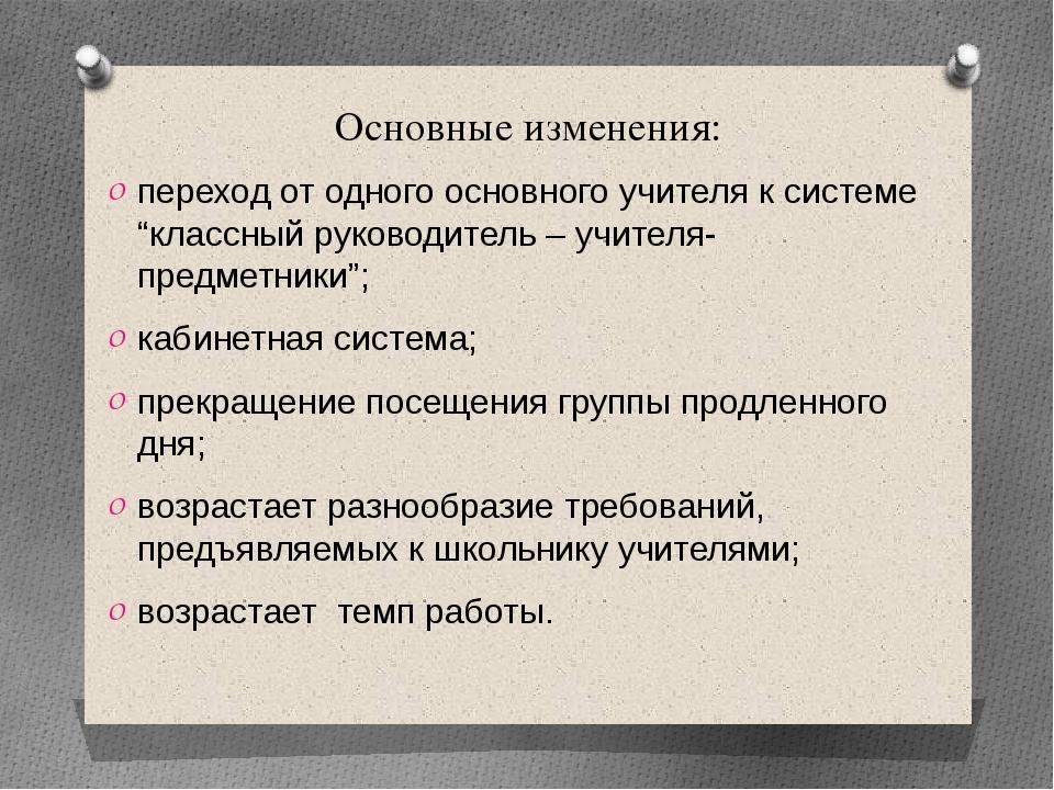 """Основные изменения: переход от одного основного учителя к системе """"классный р..."""