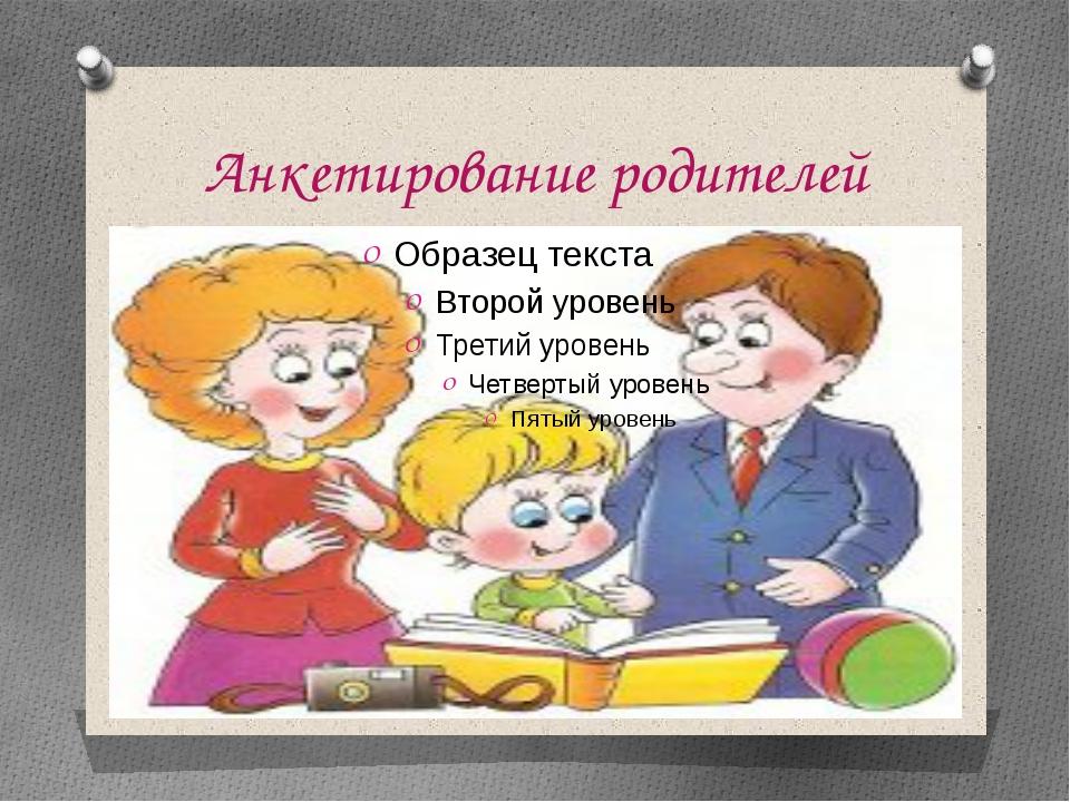 Анкетирование родителей