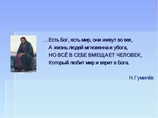 …Есть Бог, есть мир, они живут во век, А жизнь людей мгновенна и убога, НО ВС