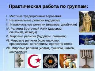 Практическая работа по группам: I. Местные традиционные верования II. Национа
