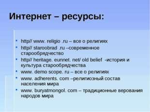 Интернет – ресурсы: http// www. religio .ru – все о религиях http// staroobra