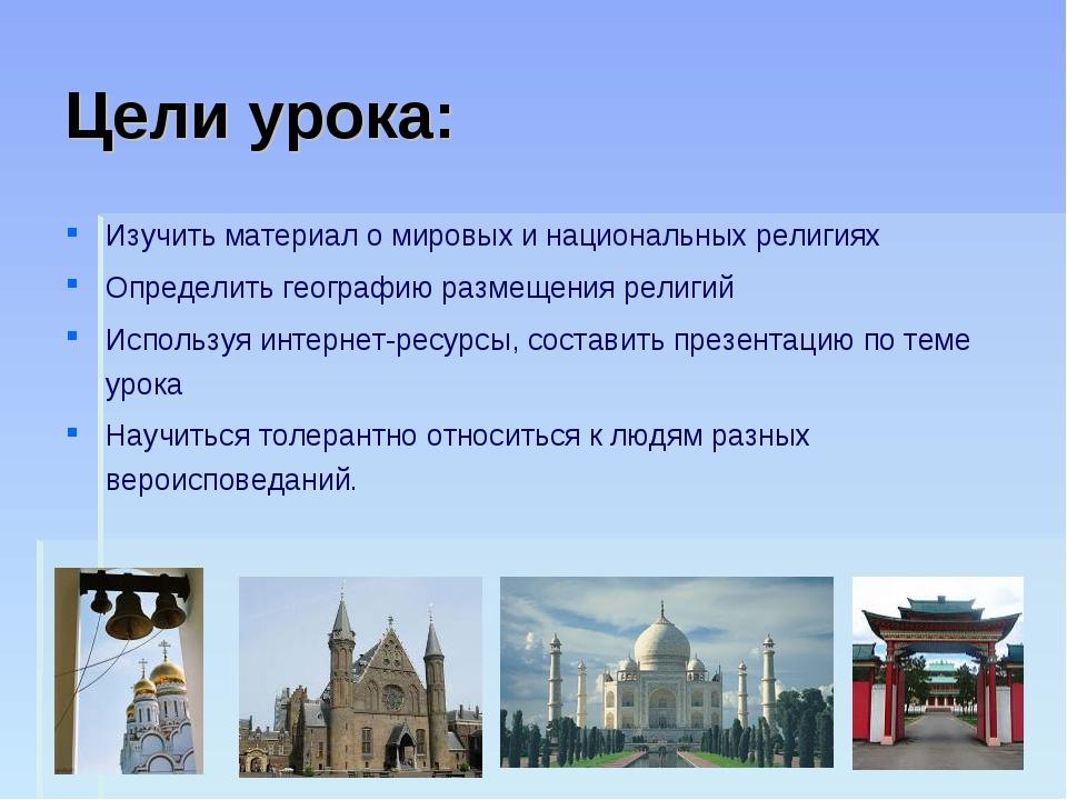 Цели урока: Изучить материал о мировых и национальных религиях Определить гео...